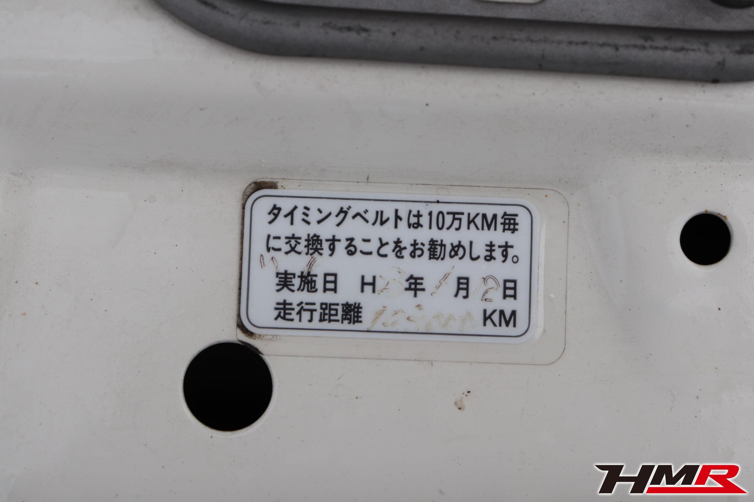 シビックタイプR(EK9)タイミングベルト交換ステッカー